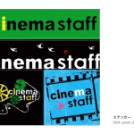 works_cinemastaff1_04