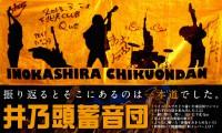 picka7_inochiku_header