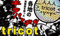 featured_picka10_tricot