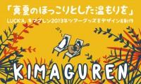 kimaguren_header_1