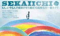 picka16_sekaiichi_header