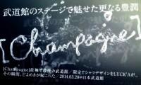 picka20_champagne_header