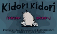 picka21_kidorikidori_jacket
